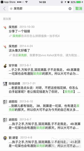 微信更新推新功能:可搜索历史朋友圈