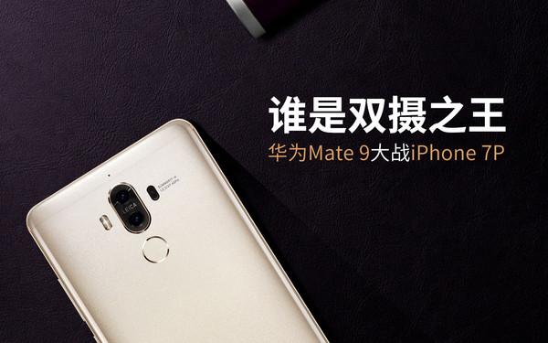 华为Mate 9大战iPhone 7P 谁是双摄之王