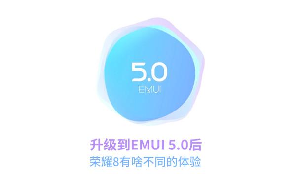 升级到EMUI 5.0后 荣耀8有啥不同的体验