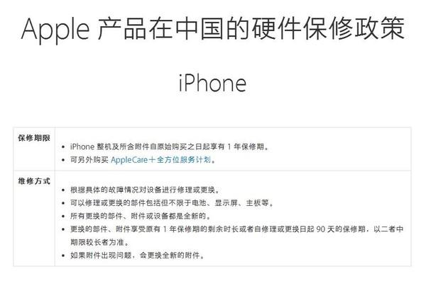 iPhone售后保修政策已改