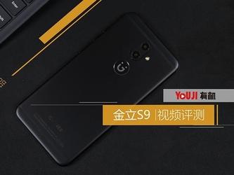 时尚潮男余文乐同款 金立S9视频简评