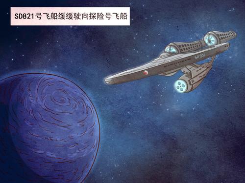 骁龙星际救援事件Ⅱ