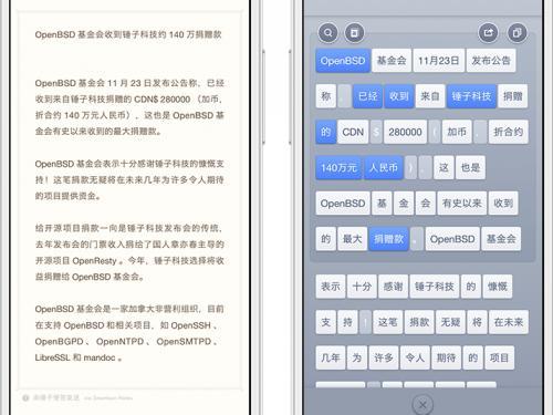 Smartisan OS v3.2.0推送 十几项新功能