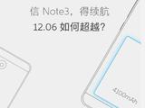 魅蓝 Note5今日发布 这些看点要提前知道