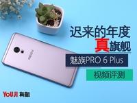 魅族年度旗舰 魅族PRO 6 Plus视频评测