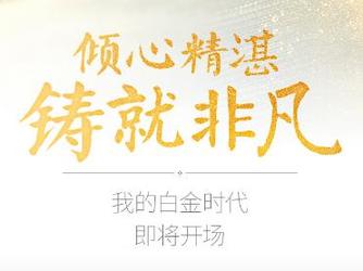 努比亚Z11白金版7日发布 双12上市开卖