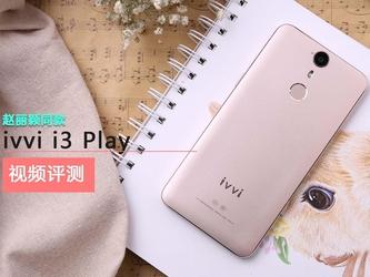 赵丽颖同款手机  ivvi i3 Play视频评测
