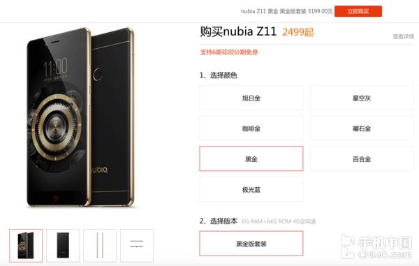努比亚Z11目前已有七种颜色