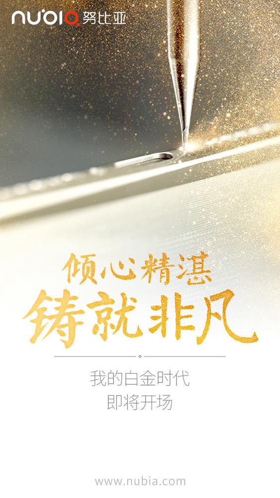 努比亚Z11白金套装版将登场