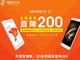 360手机双12大促:Q5系列最高降200元