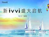 顺应时代不断超越 新ivvi正式盛大启航