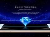 主打健康安全 大米蓝宝石手机M7发布