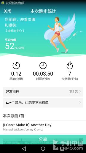 """""""智能伴跑""""抢眼 QQ音乐V7.0新版上线"""