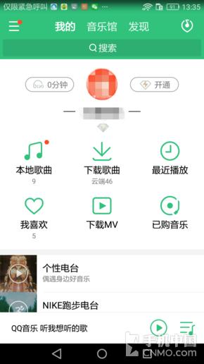 QQ音乐V7.0主界面
