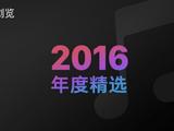 Apple Music最佳歌曲出炉 播放量了不得