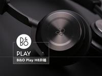 只看外观  出街利器B&O Play H8开箱
