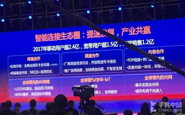 电信终端产业峰会召开:实现三个全球第一