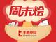周末烩:iPhone陷关机门 魅蓝Note5发布