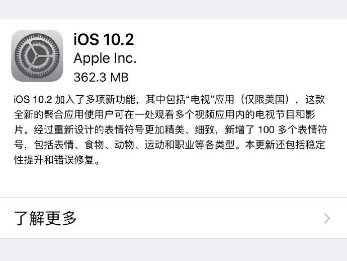 iOS 10.2推送:电视功能跟我们没啥关系