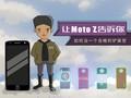 Moto Z教你做个合格