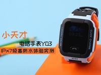 小天才电话手表Y03:IPx7级防水实测