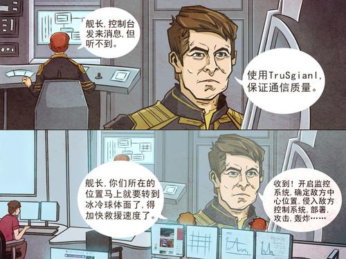 骁龙星际救援事件Ⅲ