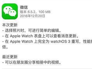iOS版微信更新 选择照片时可简单编辑