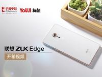 又见全面屏 联想ZUK Edge开箱