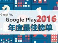 Google Play 2016 年度最佳榜单