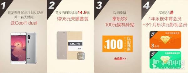 首发日乐S3享有4大生态权益