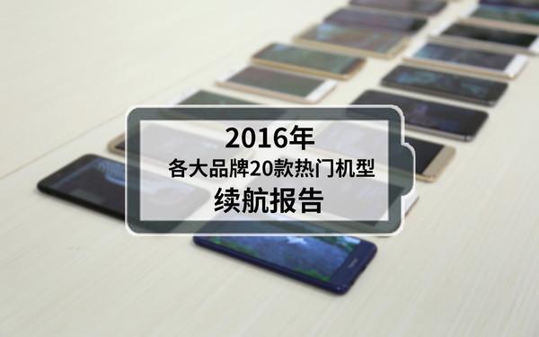 2016年各大品牌20款热门机型续航报告