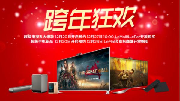 乐视uMax85国内上市 售价39999元