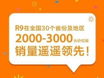 全国30省/地区 OPPO R9销量遥遥领先