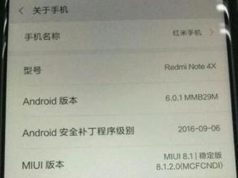 红米Note 4升级版曝光:搭载骁龙653