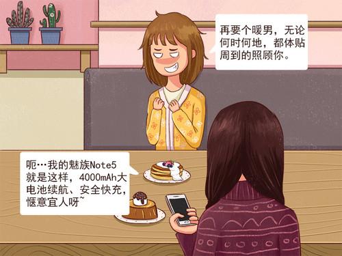 魅蓝Note5:四类男友你选谁