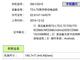三星C5 Pro获入网:6.95毫米超薄机身
