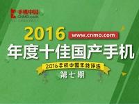 手机中国年终盘点 年度10佳国产手机