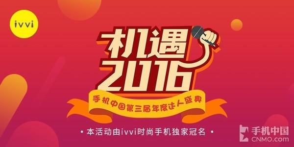 手机中国第三届年度达人盛典奖品曝光