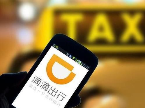 滴滴境外租车业务上线 超100个国家可用