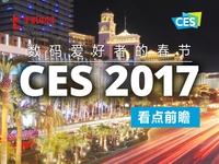 数码爱好者的春节 CES2017看点前瞻