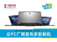 CES2017:众厂商发新PC 新处理器显卡
