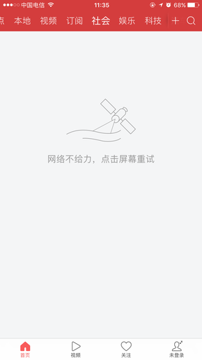今日头条App现大面积Bug 页面无法加载