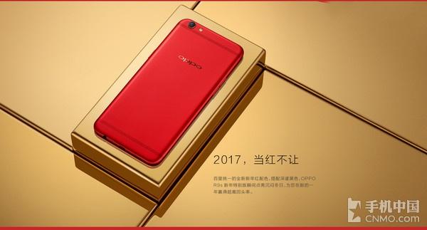 更喜庆更时尚 OPPO R9s新年特别版预约