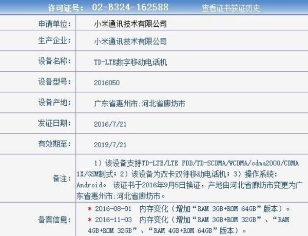 红米Note 4X入网