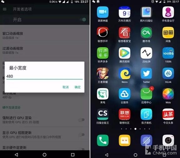 Moto Z升级安卓7.0 这几点更新大赞!