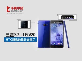 三星S7+LG V20?HTC新机的设计去哪了