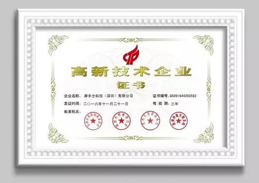 MOMAX荣获国家高新技术企业荣誉称号