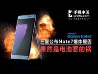 三星公布Note7爆炸原因 电池惹的祸