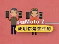 如何用Moto Z來證明你是不是親生的
