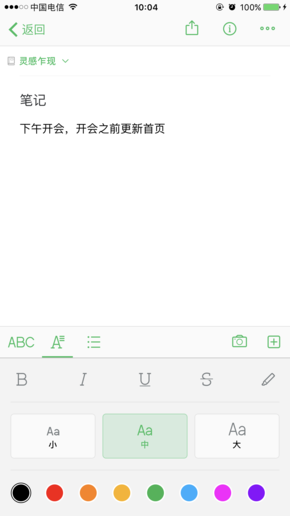 iOS版印象笔记发布重磅更新 更注重效率